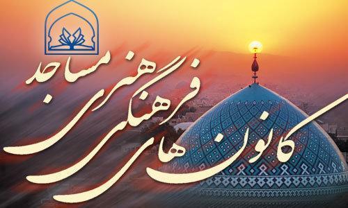عملکرد کانون های فرهنگی هنری مساجد آنالیز می گردد