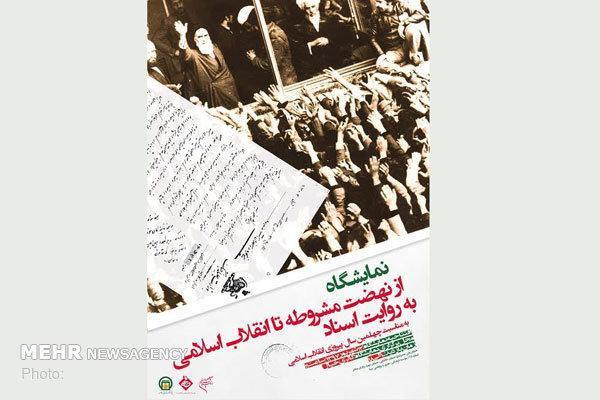 150 سال دگرگونی ایران در آینه عکس های تاریخی