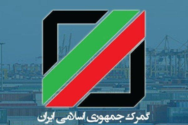 گمرک: وزارت صنعت متولی صدور کلیه بخشنامه های صدور و ورود کالا است