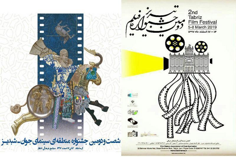 سه فیلم از مراغه به جشنواره های شبدیز و تبریز راه یافت