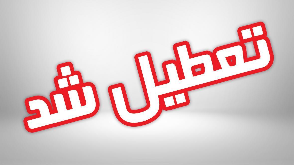 تعطیلی مدارس بعضی استان ها به دلیل برودت هوا و یخبندان، مدارس کدام استان ها شنبه 5 بهمن تعطیل است؟