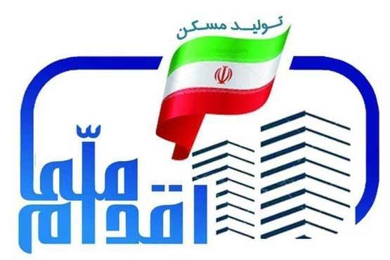 ثبت نام مرحله دوم طرح ملی مسکن 17 استان از دوشنبه