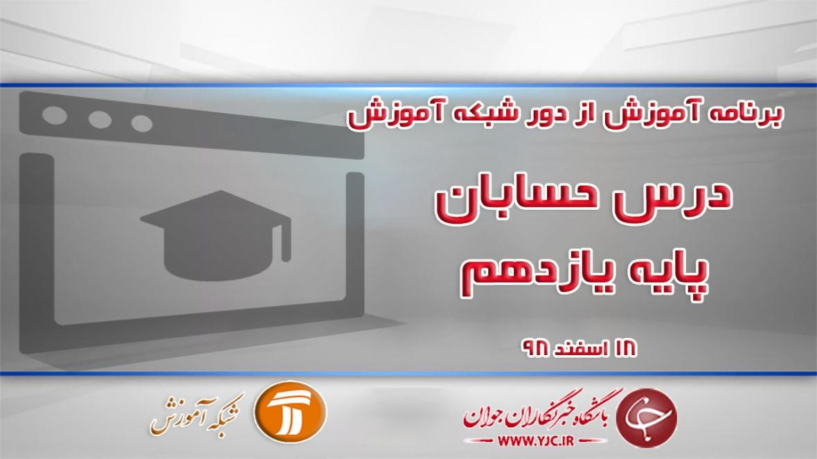 دانلود فیلم کلاس حسابان 1 پایه یازدهم در شبکه آموزش مورخ 18 اسفند