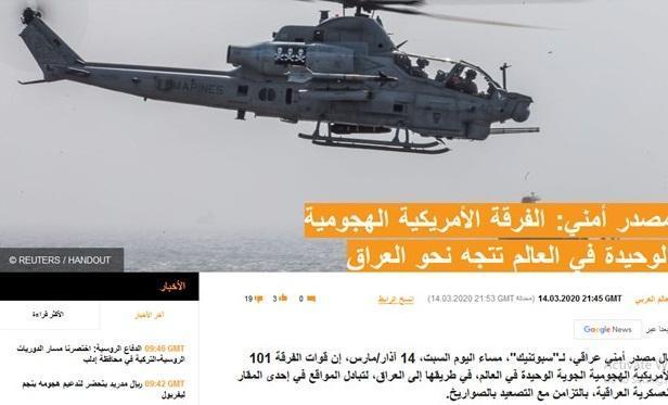 لشکر 101 هوابرد آمریکا راهی عراق شده است