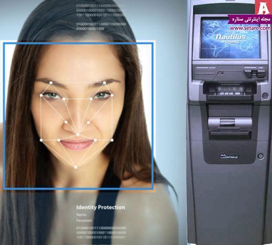 اولین دستگاه خودپرداز با قابلیت تشخیص چهره در دنیا!