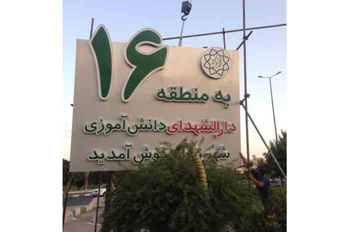 نصب المان 1100 شهید دانش آموز