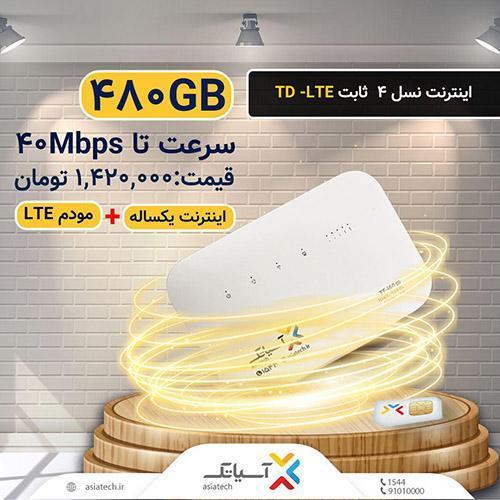 پیشنهاد ویژه: مودم i60 به همراه 480 گیگابایت اینترنت TD-LTE یک ساله زیر 1.5 میلیون تومان