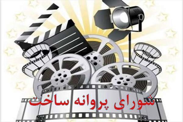 موافقت شورای ساخت با هشت فیلم نامه