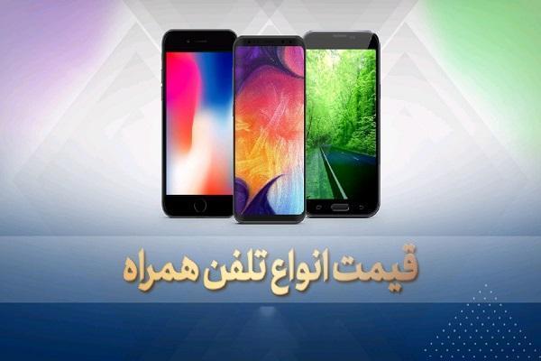 قیمت روز گوشی موبایل در 14 مهر