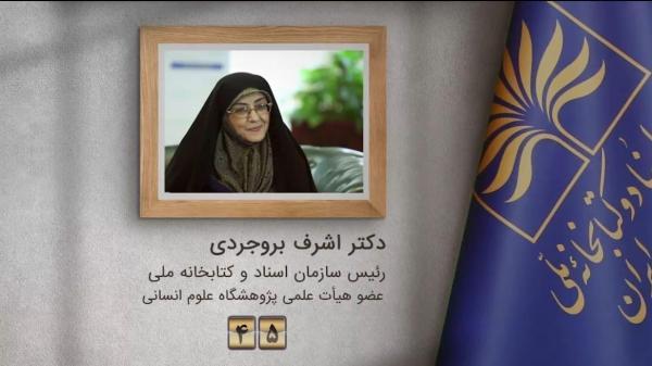 رئیس سازمان اسناد و کتابخانه ملی ایران چه کتاب هایی را برای مطالعه معرفی می کند؟