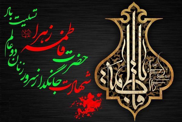 متن زیبا، اس ام اس و پیغام تسلیت شهادت حضرت فاطمه زهرا(س)