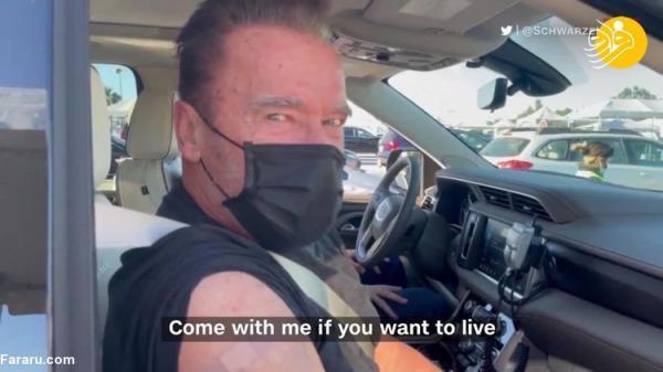 (ویدئو) آرنولد در خودرو واکسن کرونا زد