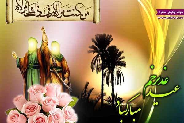 اطلاعاتی درباره ماجرای عید غدیر خم