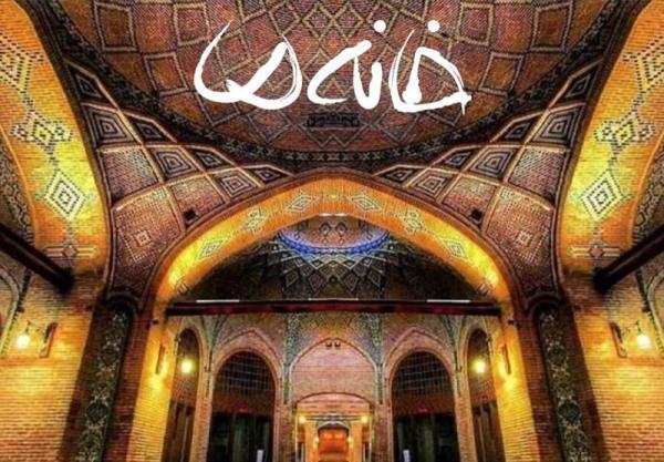 بریم بسازیم در عید نوروز 1400، دوربین خانه ما به قم می رود یا بوشهر؟ خبرنگاران