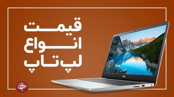 آخرین قیمت انواع لپ تاپ در بازار (30 اردیبهشت)